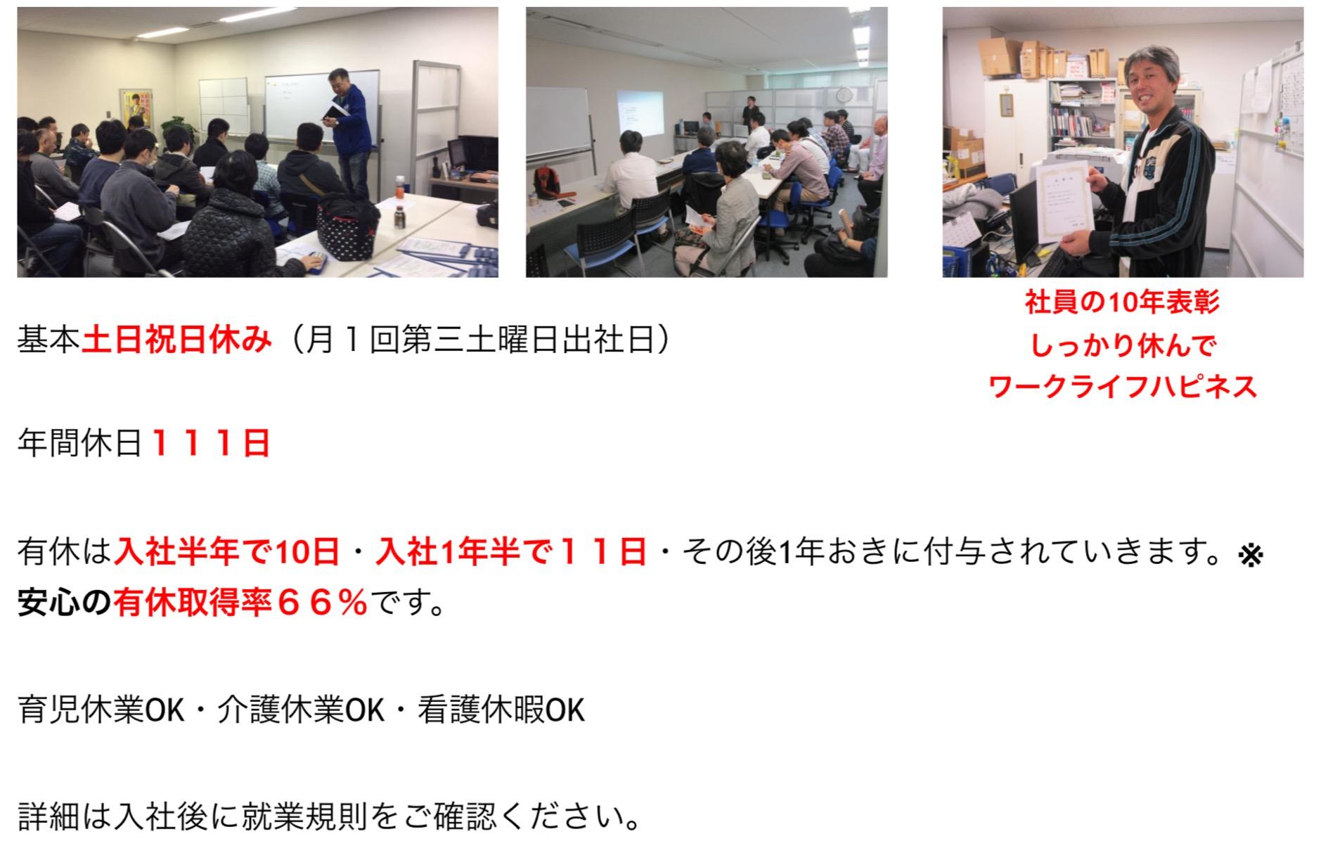 中途採用SEの福岡求人情報c#.net案件2017年11月18日現在
