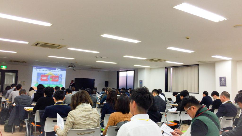福岡市中央区大名でウェブ集客SEO対策セミナー開催