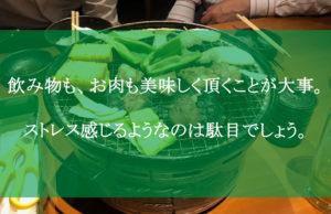 ほぼ下戸メンバー+α[社長] での焼肉会!