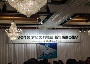 アビスパ福岡2018年新年感謝の集い