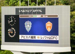 アビスパ福岡 2018 J2リーグ 第9節 vs レノファ山口FC