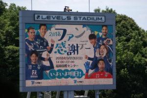 アビスパ福岡 2018 J2リーグ 第14節 vs 愛媛FC