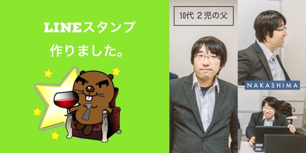LINEスタンプ制作福岡