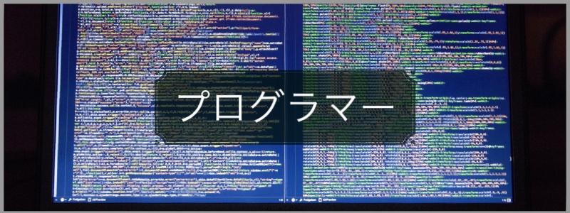 プログラマー求人情報福岡市正社員