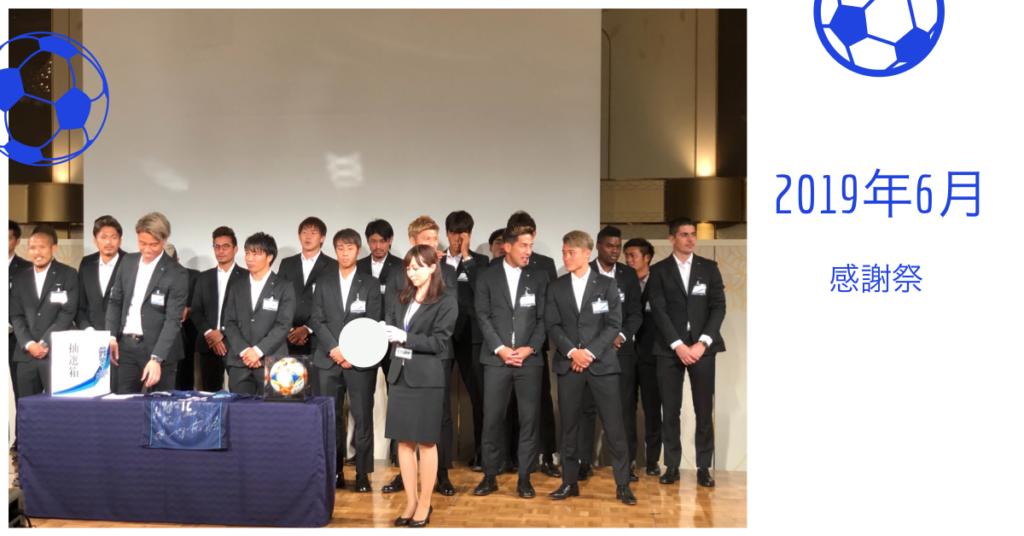 アビスパ福岡感謝祭2019