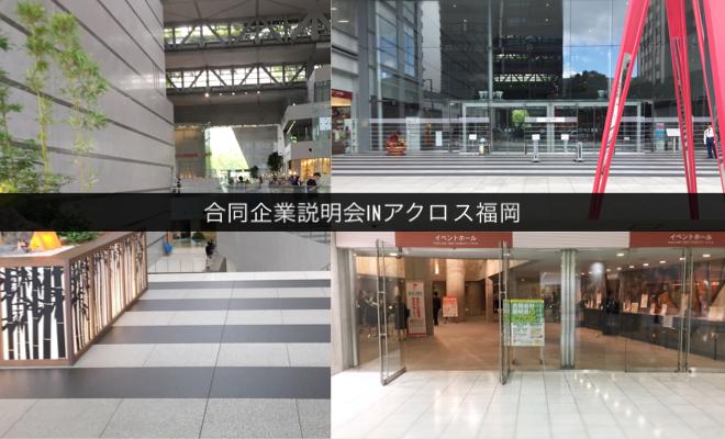 合同企業説明会INアクロス福岡2019年