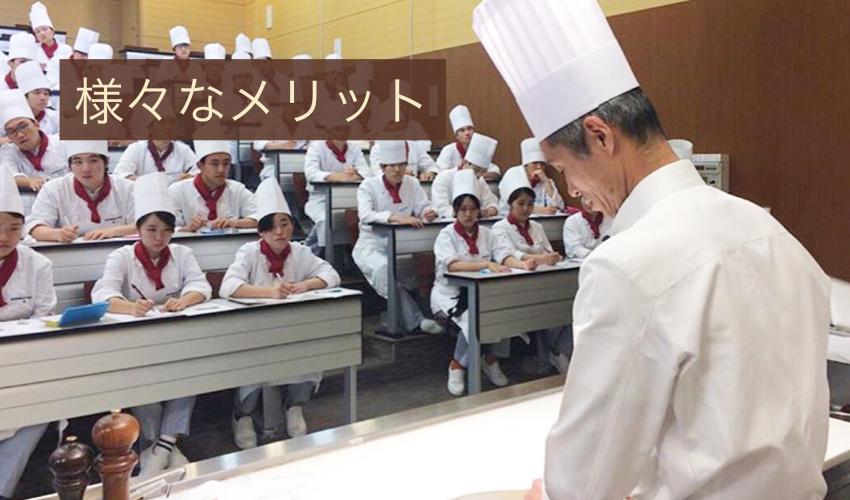 福岡調理師専門学校の夜間に通うメリット