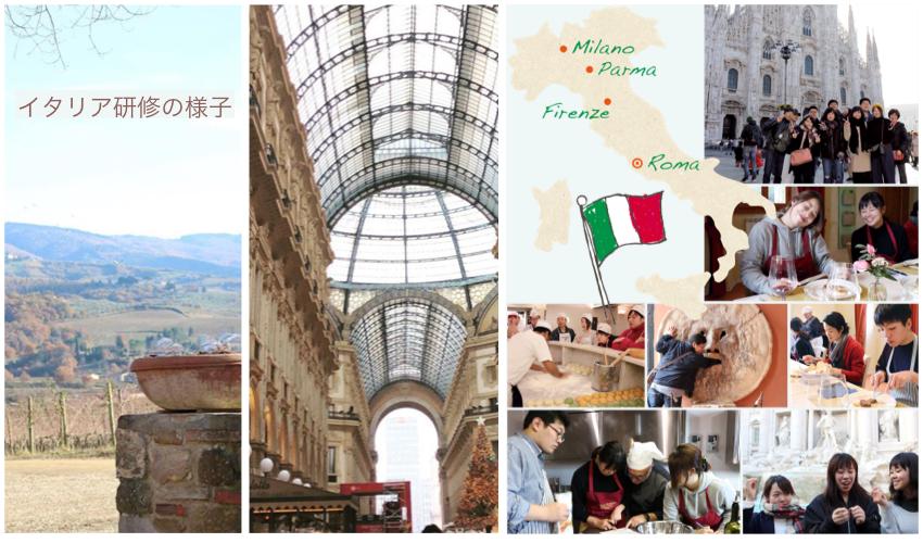 海外イタリア研修
