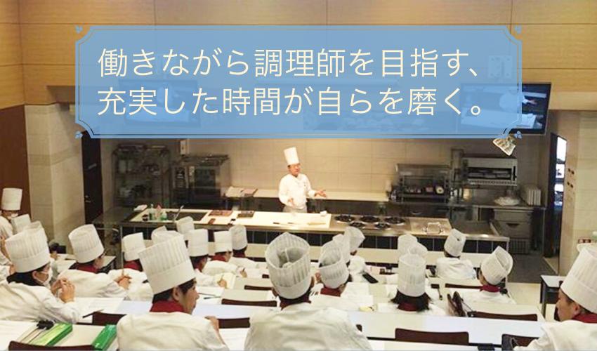 社会人が働きながら調理を学べる
