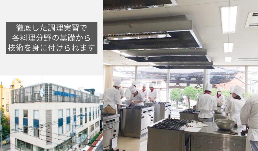 福岡調理師専門学校の紹介