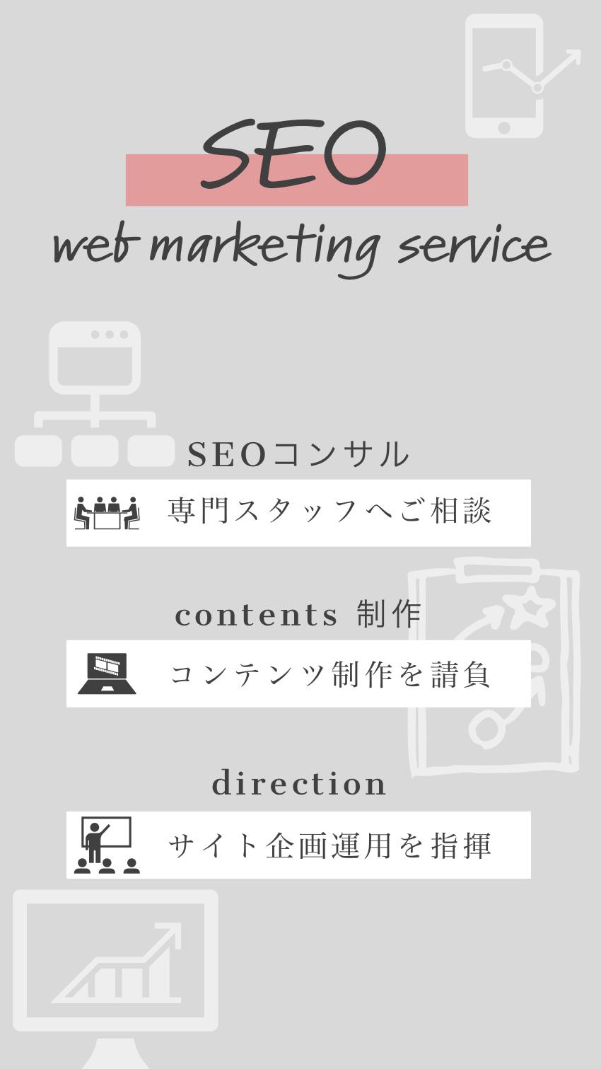 web集客でお悩みの方へSEO対策サービスの案内