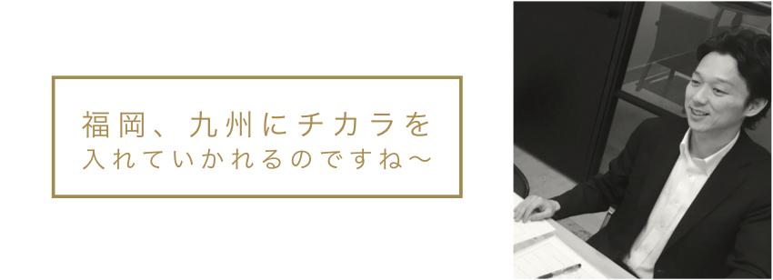 福岡、九州のキャリアカウンセラー