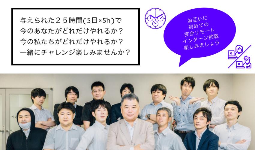 インターン募集 記事制作 リモート