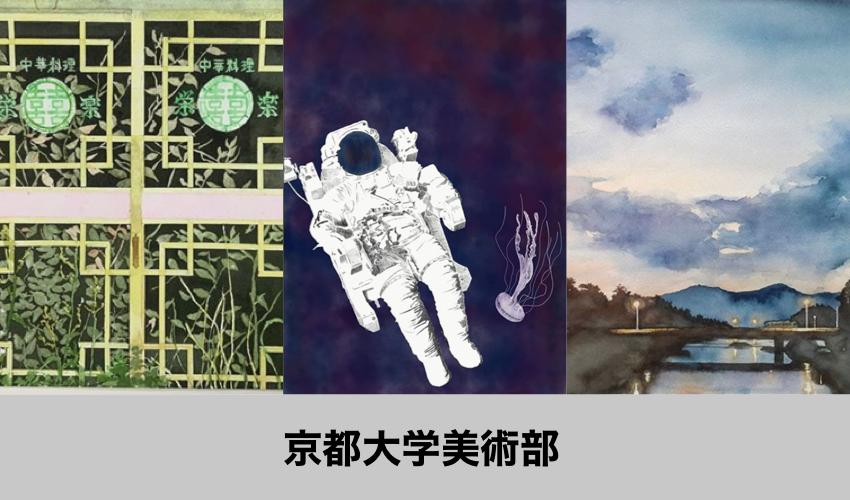 京都大学美術部オンライン展覧会