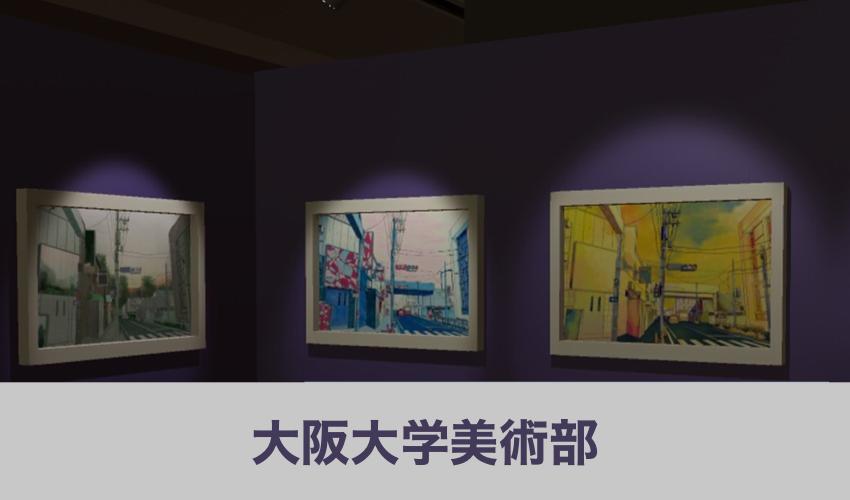 大阪大学美術部