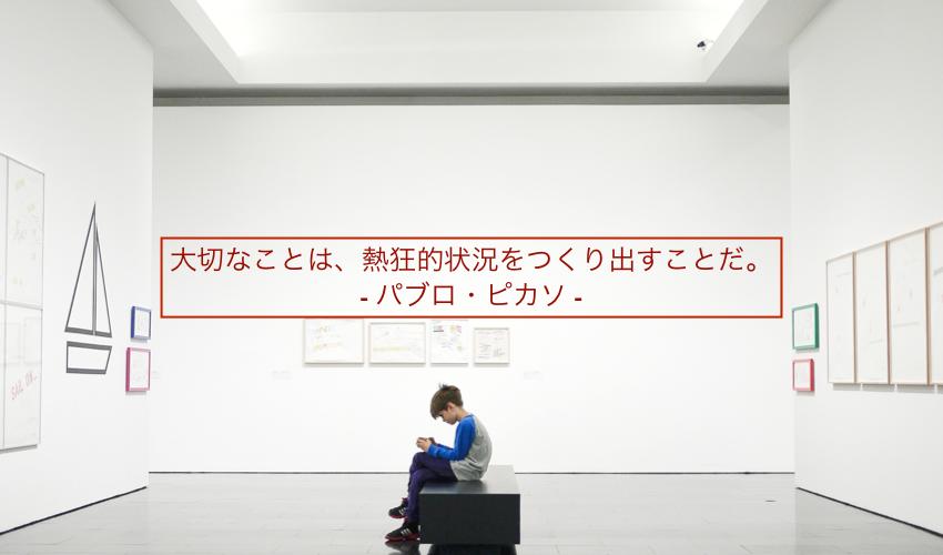 オンライン美術館とは?メリットデメリット