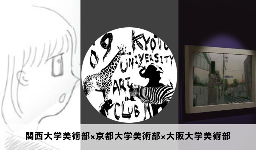 大学美術部のオンライン展覧会3選