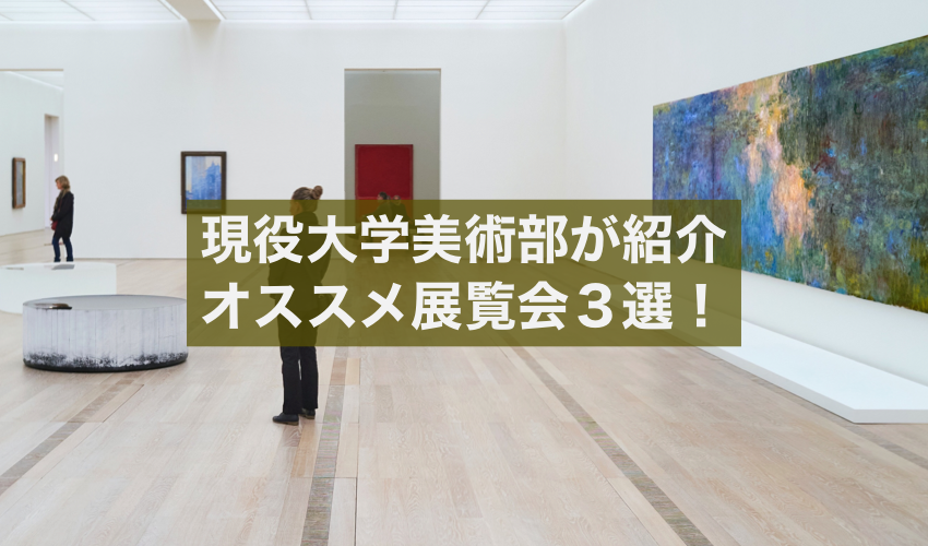 大学美術部がオススメするオンライン美術館