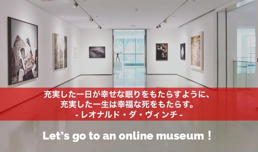オンライン美術館へ動く時