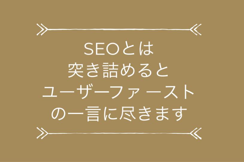 SEO対策の専門記事集