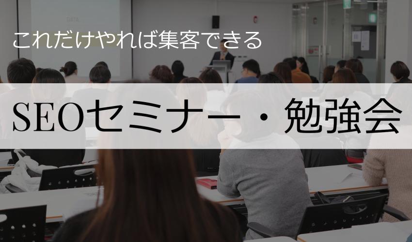 SEOセミナー・勉強会